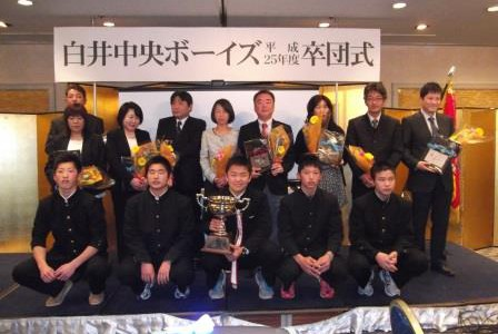 14年2月 3回目の卒団式