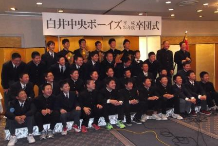 2014年2月 2013年度 卒団式