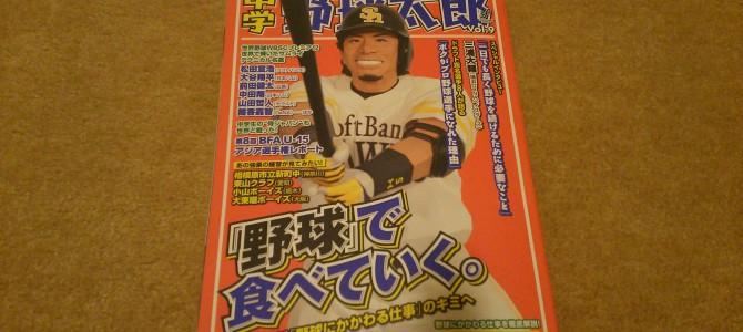 12/18  中学野球太郎Vol.9に載りました