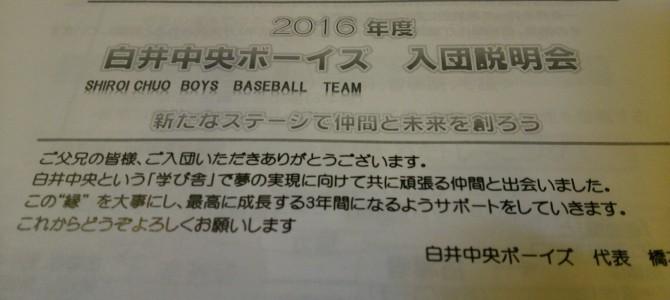 1/10 入団説明会