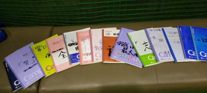 10/24 「野球ノート」が変わった