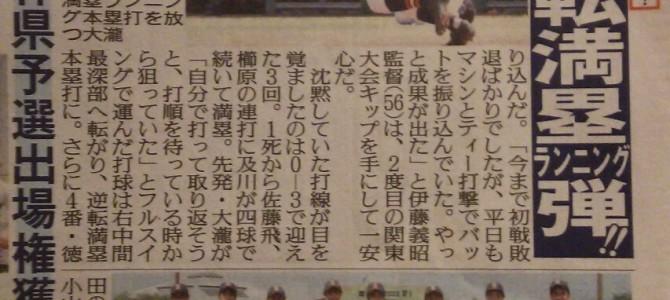 5/24 新聞に載った