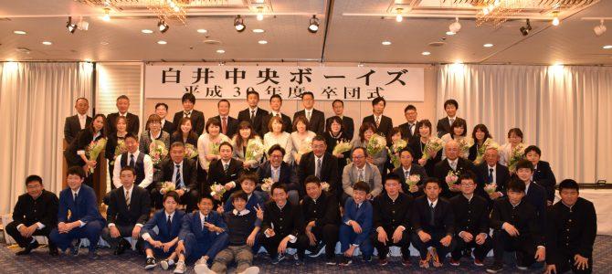 3/10  8期生 卒団式
