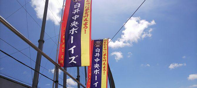 8/11 秋に向けて磨く①
