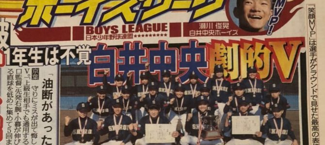 12/11 報知新聞に載りました