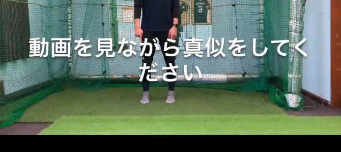 4/13 自主トレをサポート!