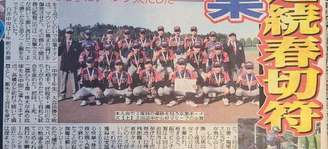 11/25 報知新聞に記事が!