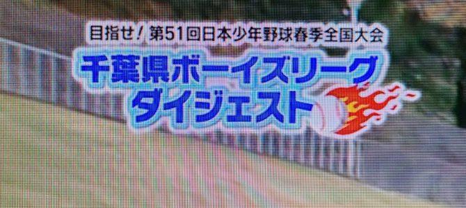 12/5 チバTVで決勝戦が放映されました