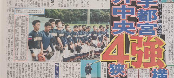 9/8 スポーツ報知に👍️